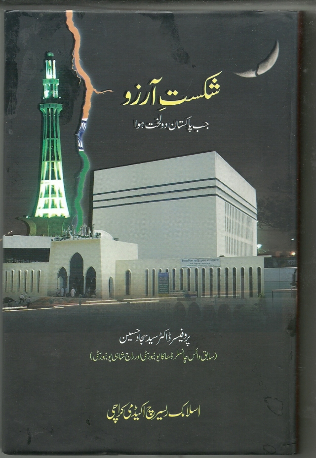 A Must read book forevery Pakistani.